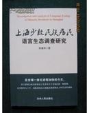 上海少数民族居民语言生态调查研究