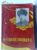 向毛主席的好战士刘英俊同志学习  【一版一印】