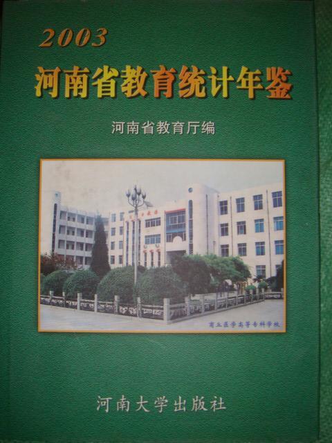 河南省教育统计年鉴(2003)