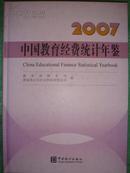 中国教育经费统计年鉴(2007)