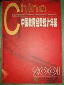 中国教育经费统计年鉴(2001)