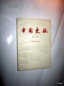 中国史稿  第一册      【正版B1--1】