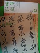中国书法 2013年第03期(总239期)【王献之书法特辑】(附赠刊:规摹献之)