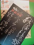 中国书法 2013年第02期(总238期)【黄庭坚草书特辑】(附赠刊:秋浦诗草)