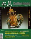 收藏2005-9