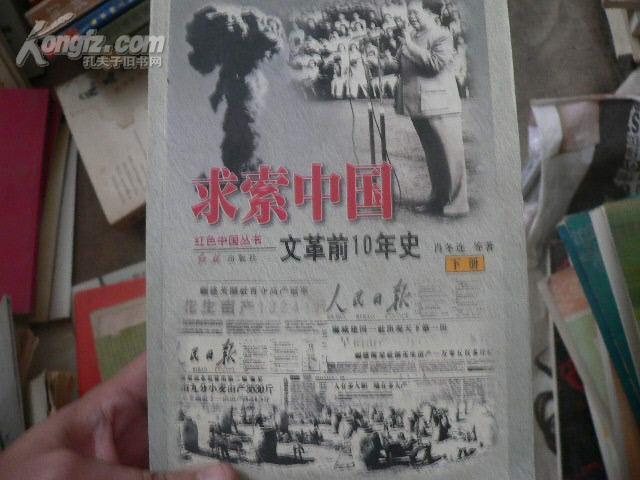 红色中国丛书:求索中国----文革前十年史 (上,下)