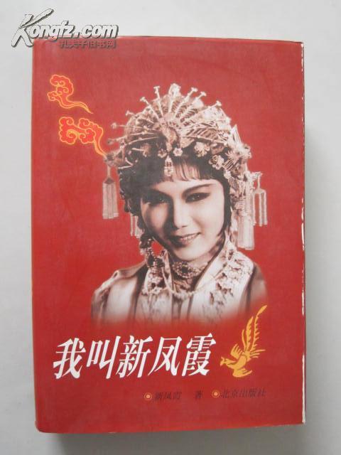 评剧:我叫新凤霞(精)【大32开精装,有护封,1版1印仅1000册!无章无字非馆藏。】