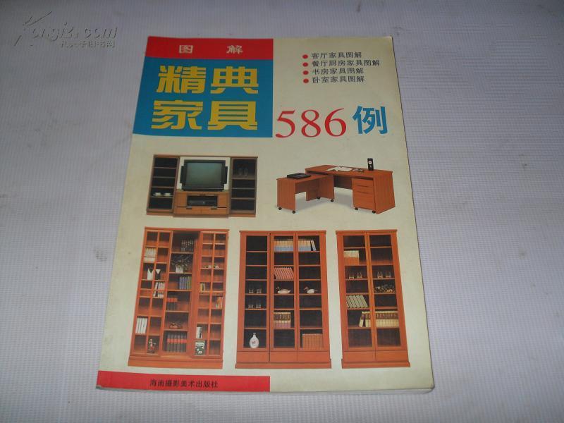 图解精典家具586例【全彩图】