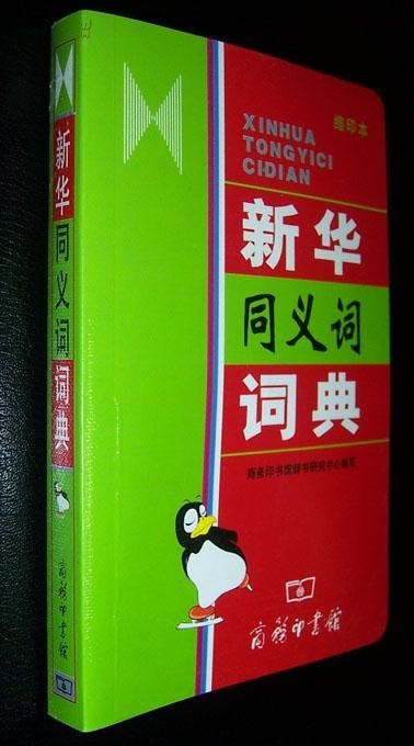 新华同义词词典