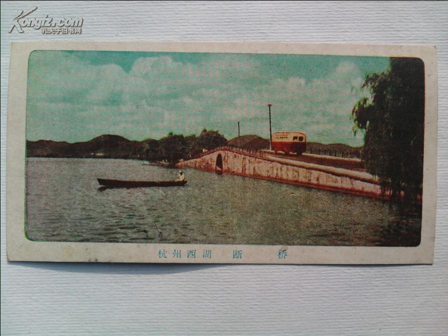 五十年代杭州西湖断桥画片