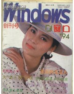创刊号:窗口 + 蓝盾 + 外国文学之窗【3本合售】