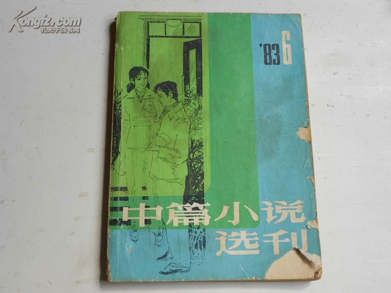 中篇小说选刊1983-6