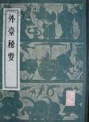中医古籍:外台秘要 (唐)王焘撰【影印本】16开精装【原版书】