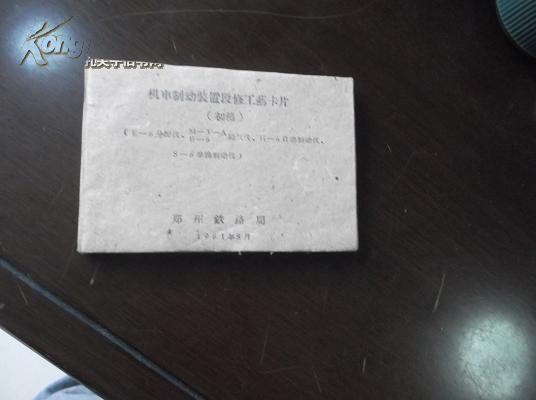 64开本 1961年 机修制动装置段修工艺卡片