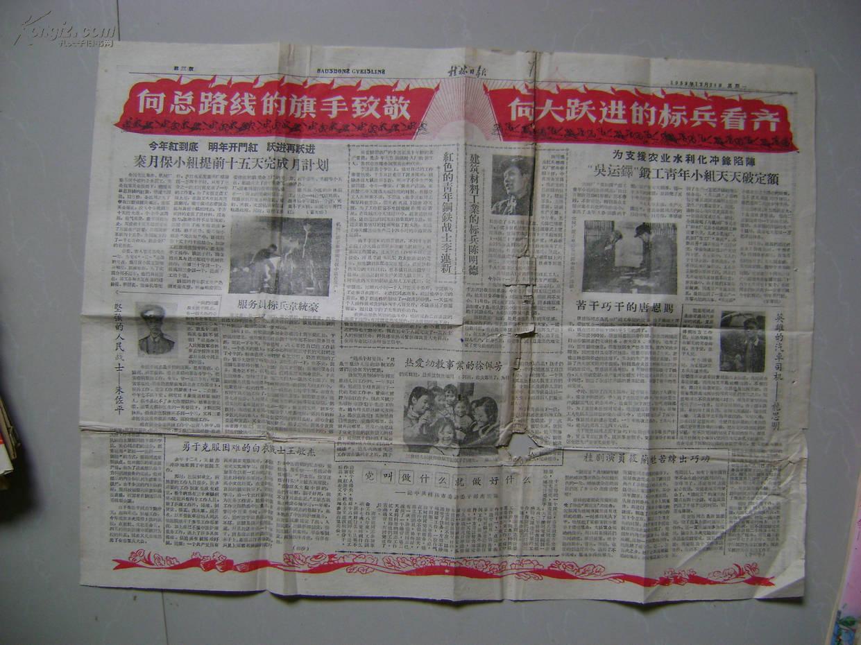 老报纸 1959年12月28日桂林日报一张