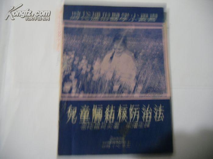 时代通俗医学小丛书 儿童肺结核防治法(49.2月初版2000册)
