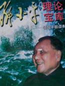 邓小平理论宝库:领导干部读本 下