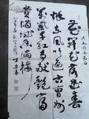 中国书协山东分会、中华诗词协会山东分会、历山诗社成员著名书法家丁乐春书法