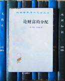 汉译世界学术名著丛书:论财富的分配