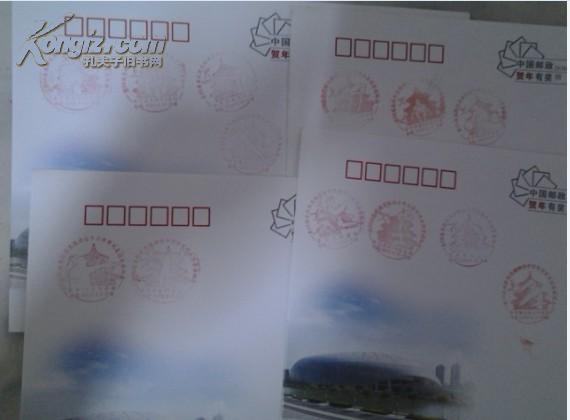 2008北京奥运51金邮戳缺17日夺金邮戳(每日夺金就在当日2.4元邮资封上该上与其相对应的体育项目的红色邮戳)
