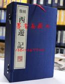全新正版 四大名著绣像西游记 宣纸线装1函8册 绫面锦函 广陵 原价670元