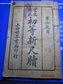线装书c@43    民国17年上海世界书局石印本《言文对照初等新尺牍》二册全