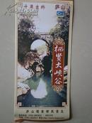 旅游文化类:庐山栖贤大峡谷(千年古桥)(全彩页)