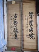中国著名书法家 书协会员 王志永书法 宁静致远 一幅