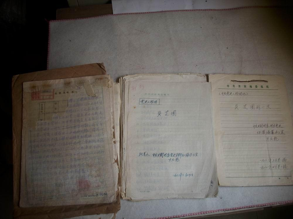 82年左右--原河南省省长,河南省委书记[吴芝圃]。文件资料一批。附多位名人信扎