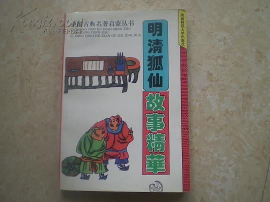 中国古典名著启蒙丛书:《明清狐仙故事精华》95年1版1印9品