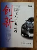 创新 中国汽车工业之魂 孟嗣宗编著 北京理工大学出版社 作者签名本