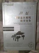 拜厄 钢琴基本教程教学指导