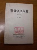 苗语语法纲要  赠阅本