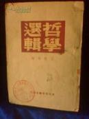 哲学选辑  【1949年初版 4500册 馆藏】