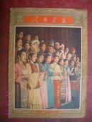 人民画报1956年2月号
