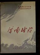 全国解放战争时期山东重要战役资料丛书--济南战役