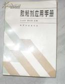 胶黏剂应用手册