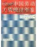 1990《中国劳动工资统计年鉴》