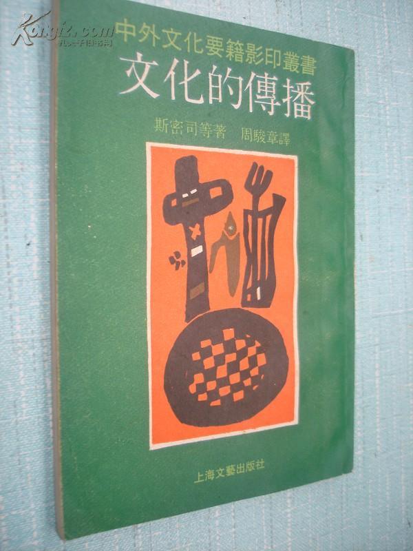 中外文化要籍影印丛书;文化的传播