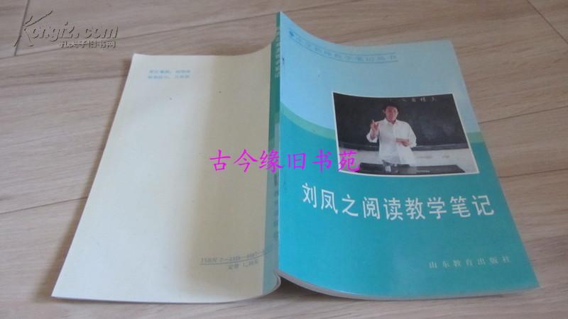 刘凤之阅读教学笔记 ----小学教师教学笔记丛书