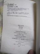 聊斋志异选 中国世界语出版社94年(25开)1版精装541页插图本