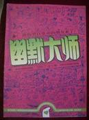 幽默大师1994年第3期
