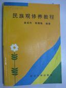 民族观修养教程(孔网首现,只印2000册)