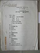 【新时代的狂人  【小话剧】76年北京人艺毛泽东思想红卫兵 红旗红卫兵演出队  油印本 全20页