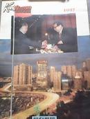 《1997香港回归祖国,功载千秋》挂历