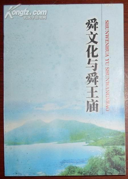 舜文化与舜王庙.