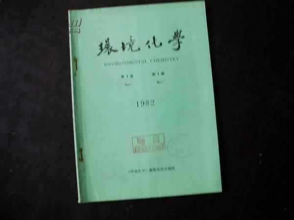 环境化学 1982年第1卷第1期(创刊号)
