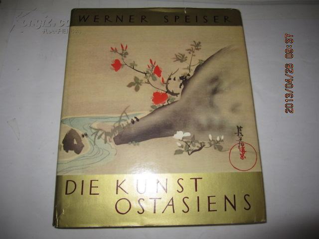 Die Kunst Ostasiens  远东艺术 (德文) 原版精装