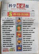 哈尔滨《科学发现报》5周岁特别稿(2006年10月)