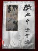 张大千遗作选(四川美术出版,85年1版1印)8开,精装